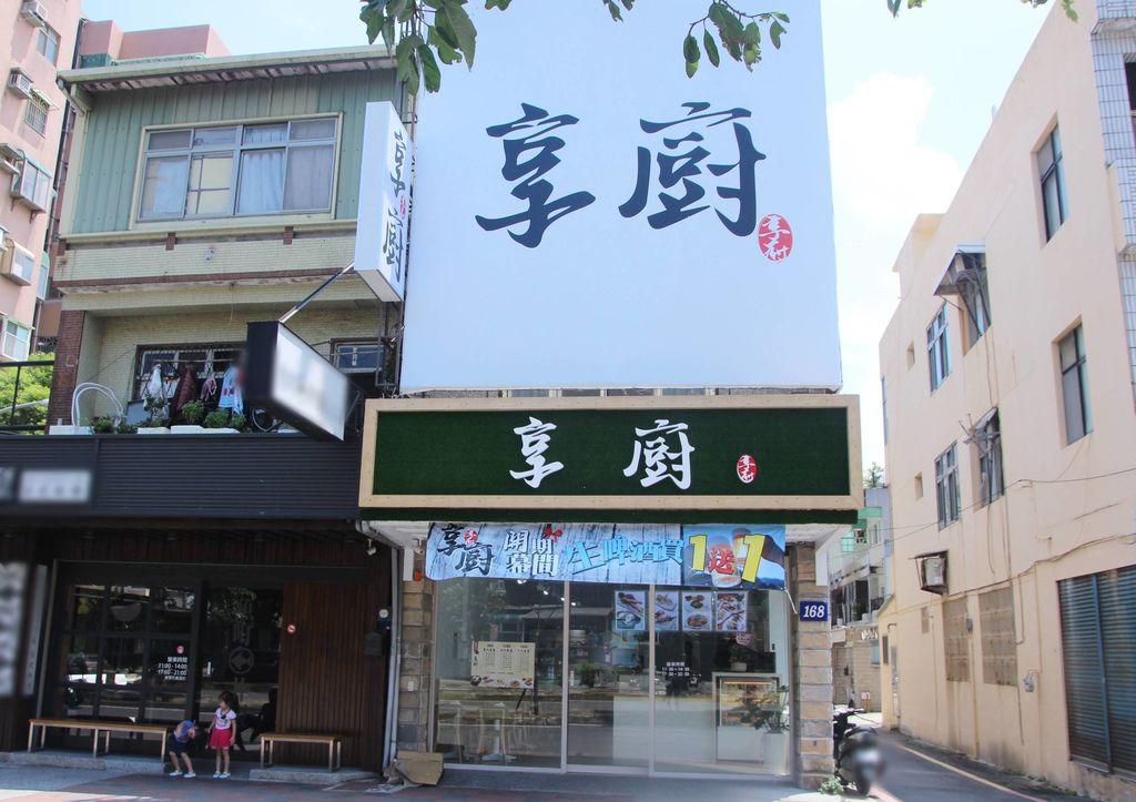 享廚日式合菜1.JPG