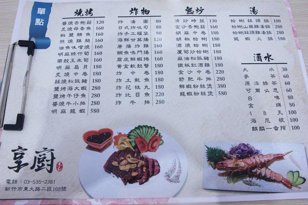 享廚日式合菜30.JPG