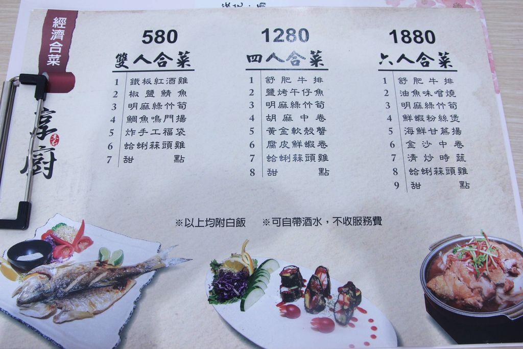 享廚日式合菜31.JPG