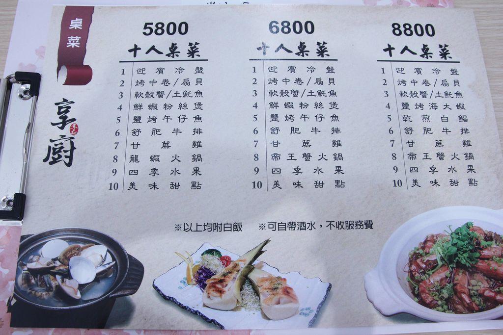 享廚日式合菜32.JPG