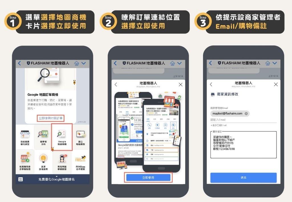 37-google 地圖商機三大類.jpg