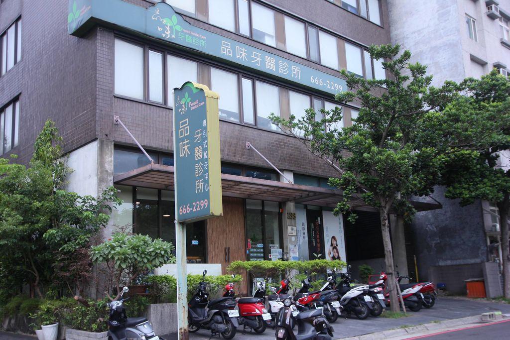 新竹品味牙醫診所1.JPG