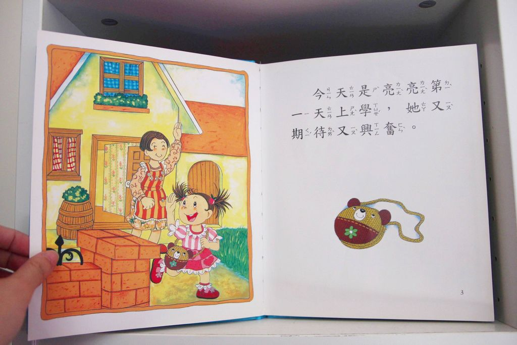 親子共讀經驗分享5.JPG
