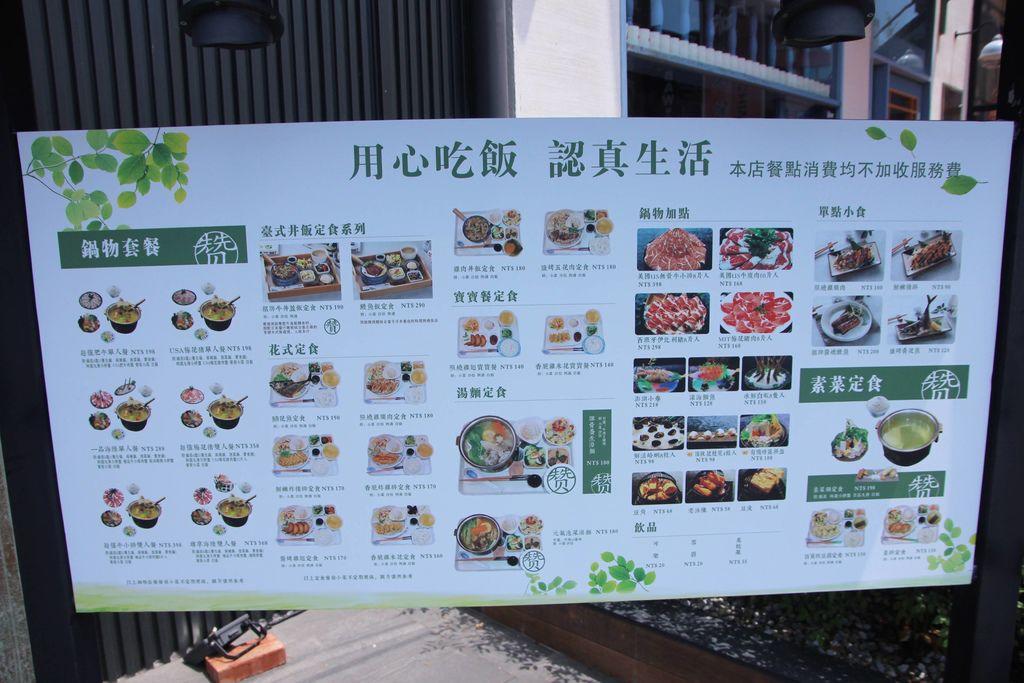 熹米食顏室2.JPG