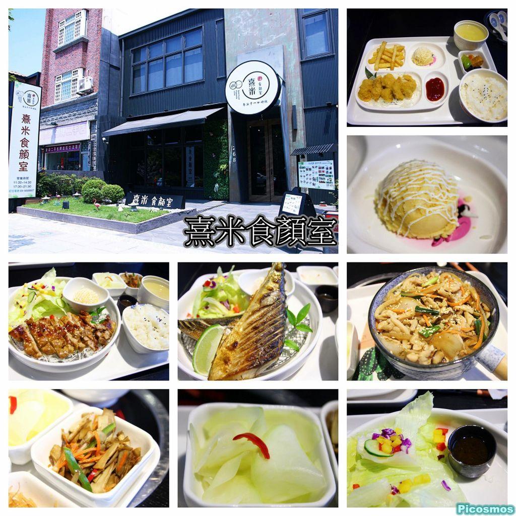 熹米食顏室1-1.jpg