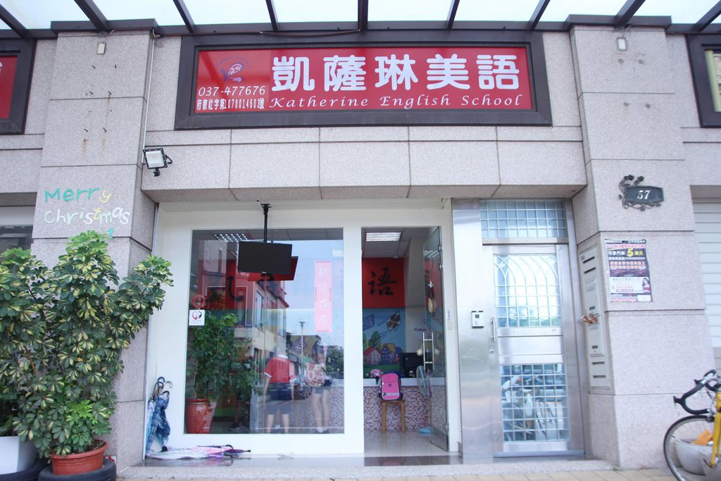 竹南凱薩琳美語1.JPG
