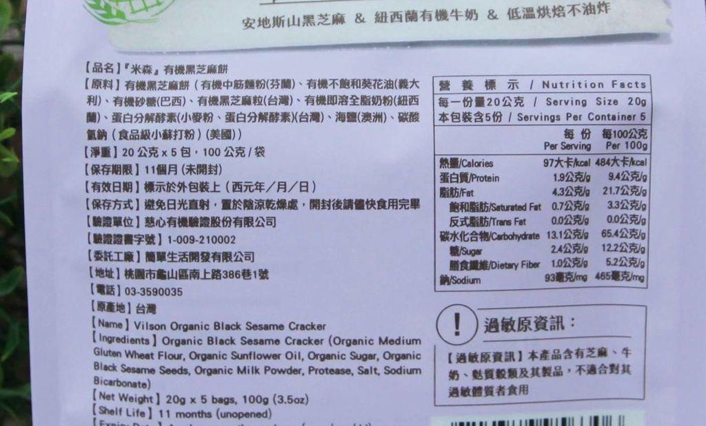 米森有機黑芝麻餅2-1.JPG