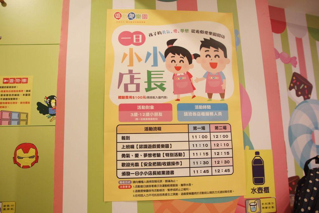 愛樂園小小店長31.JPG