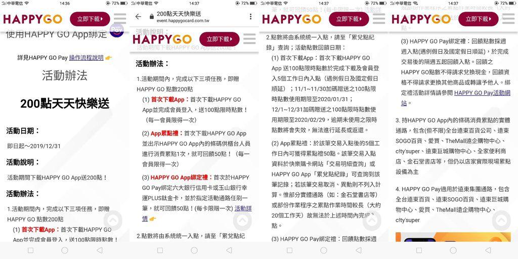 Happy go APP4-1.jpg
