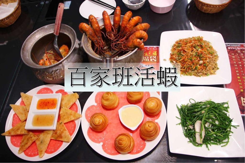 百家班活蝦1-1-1.jpg