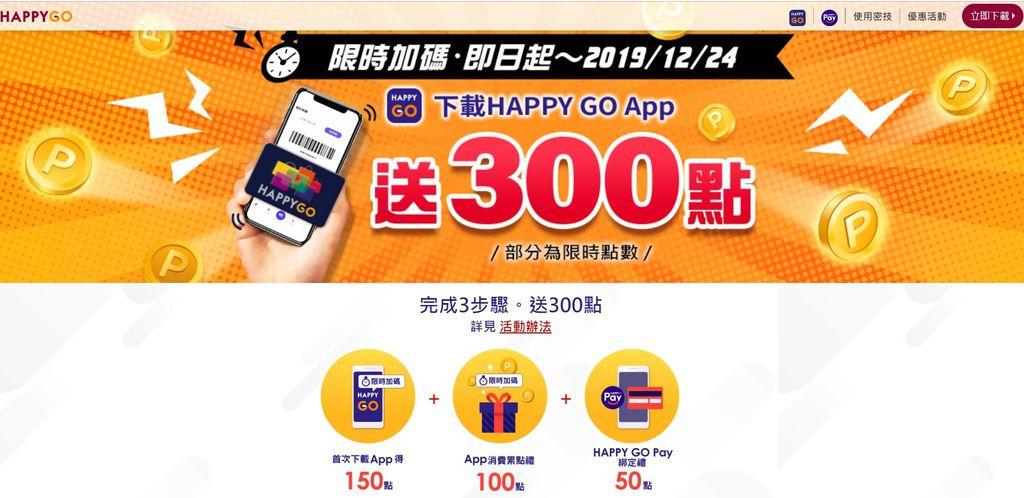 Happy go APP1-1.jpg