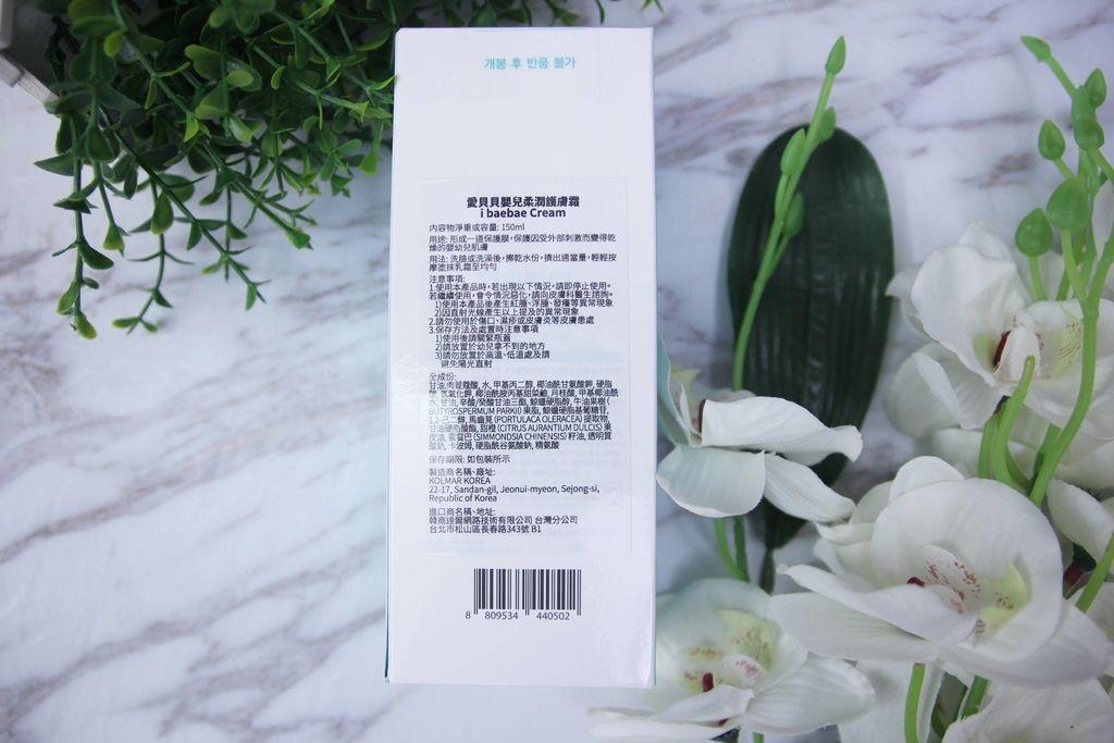 I BAEBAE 愛貝貝嬰兒柔潤護膚霜2.JPG