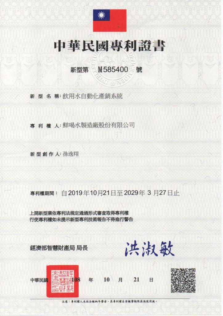 飲用水自動化產銷系統專利證書.jpg