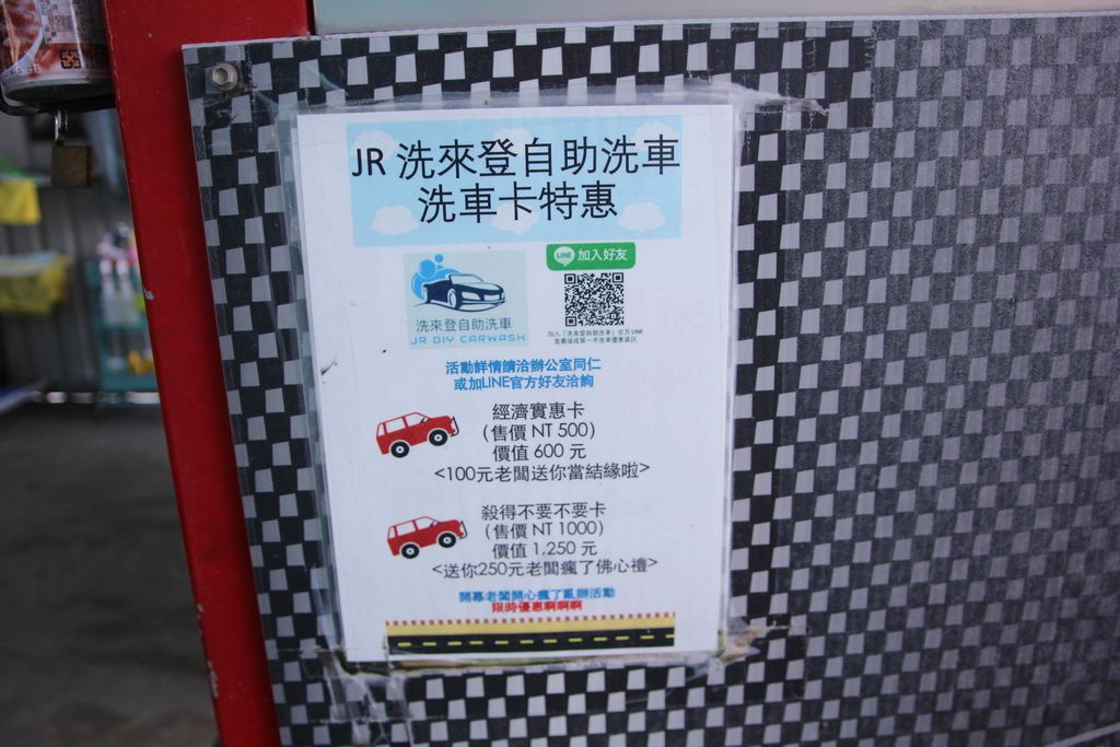 洗來登汽車美容4-1.JPG