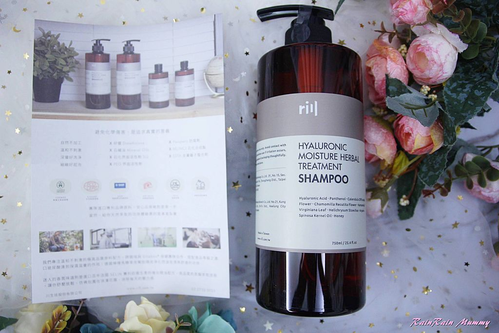 rill 川 天然植萃的洗護品牌1.JPG