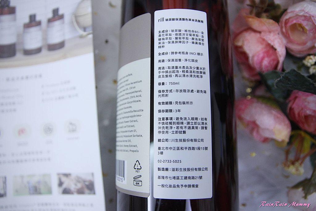 rill 川 天然植萃的洗護品牌4.JPG