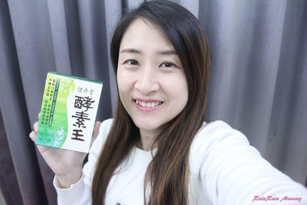 【保濟堂】酵素王10.JPG