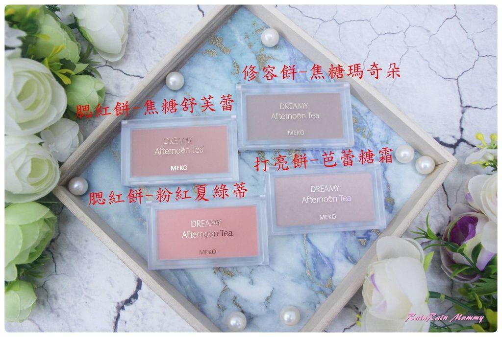 MEKO化妝品4-1.JPG