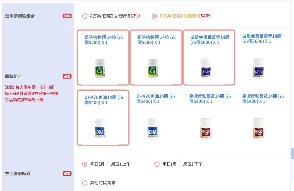健康食妍12.jpg
