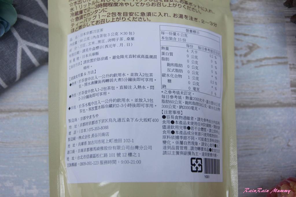 京都刀豆茶3.JPG