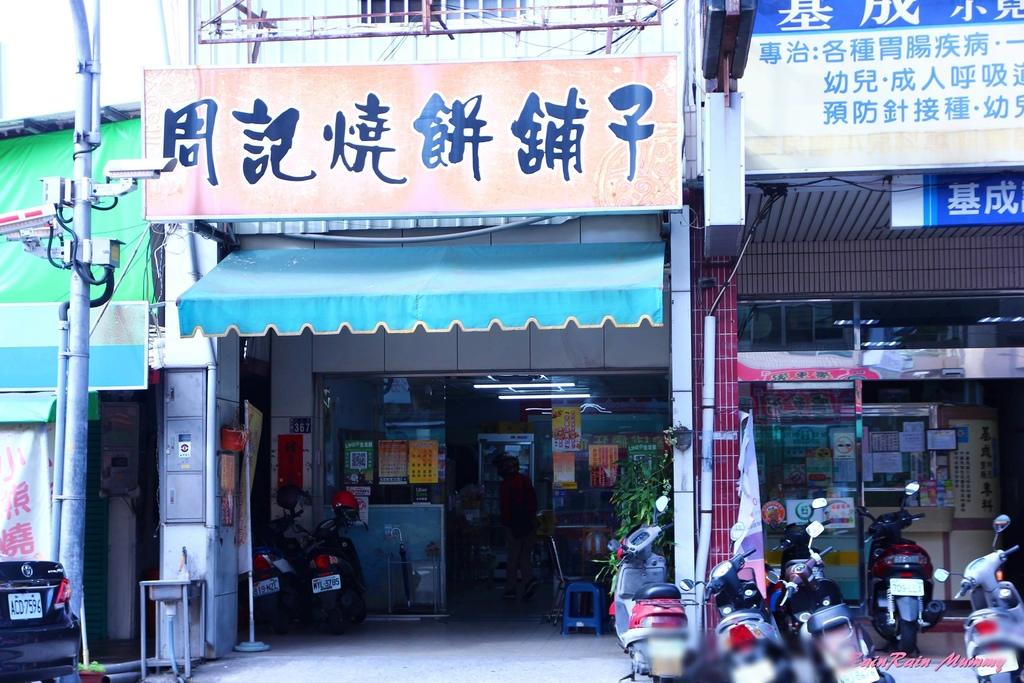 周記燒餅舖子2.JPG