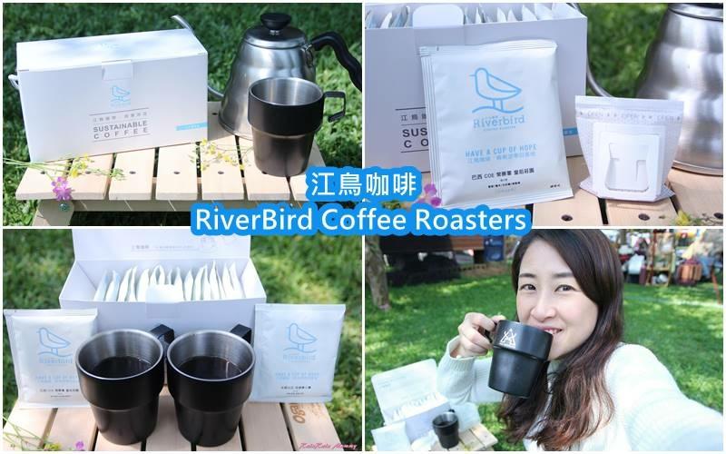 江鳥咖啡0.jpg