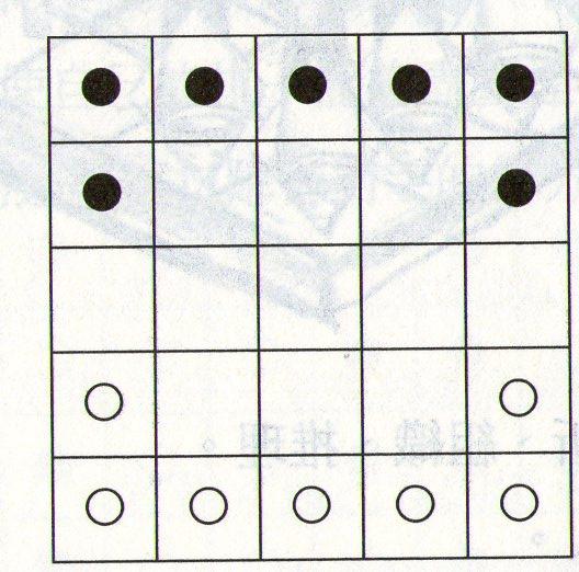 18-01交換棋