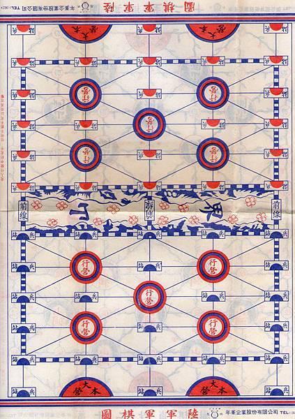 21-01陸軍棋