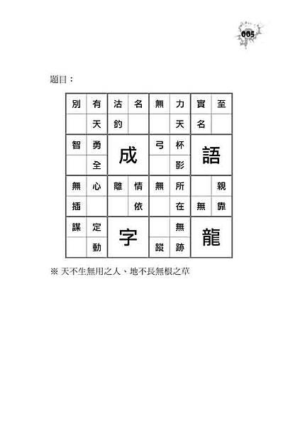 成語字龍1