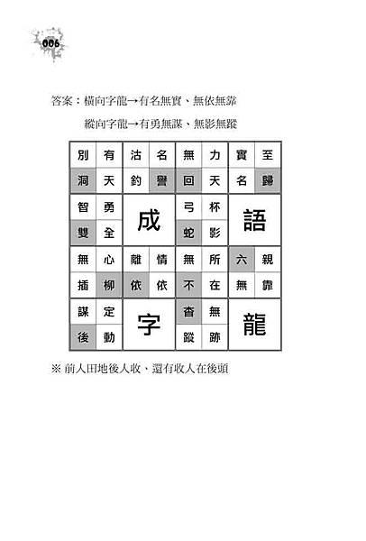 成語字龍2
