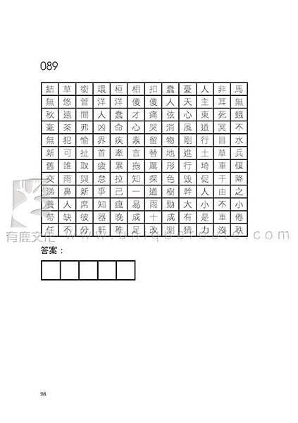 成語迷宮2