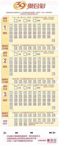39樂合彩-01