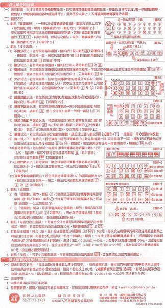 台灣運彩-2