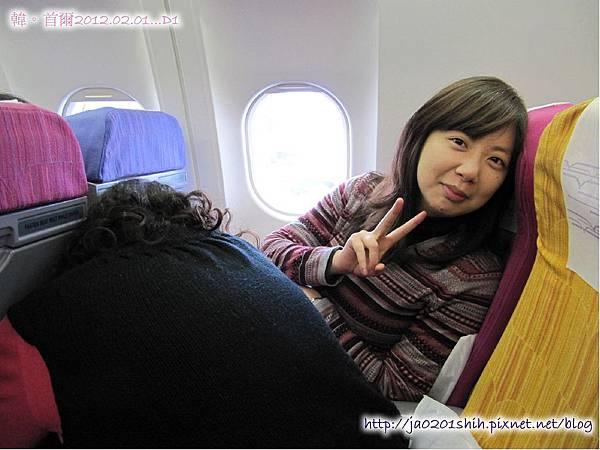 在飛機上嘍~前面那個一團黑黑的是小穗...(正在...哈哈)