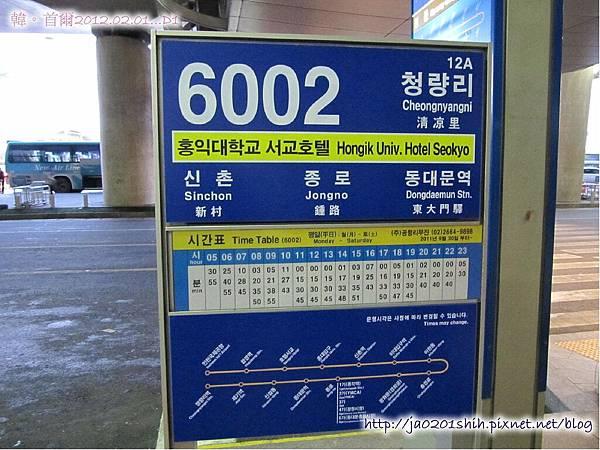 6002巴士的站牌