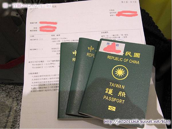 護照及電子機票資料