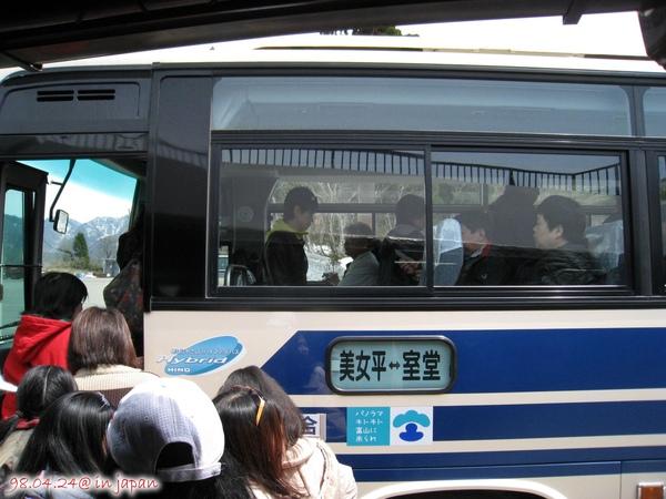 搭巴士嘍~~美女平->室堂