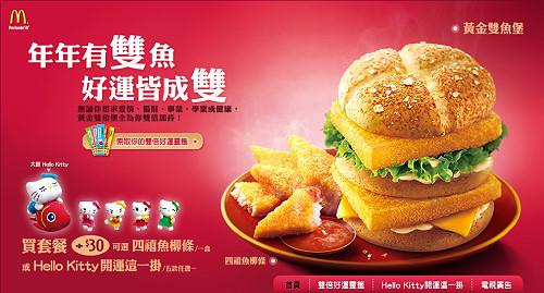 雙魚堡廣告