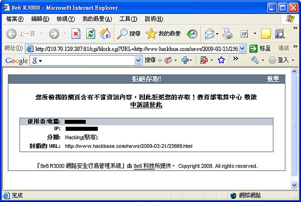 8e6 R3000 網路安全行為管理系統