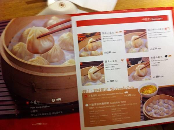 精緻的菜單.JPG