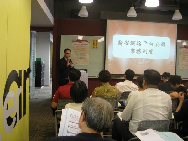 接續--業務主管教育訓練(二)