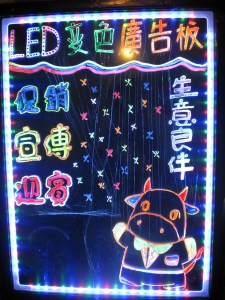 LED廣告板