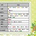 水晶列表.jpg
