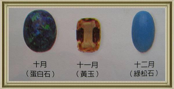 寶石-005.jpg