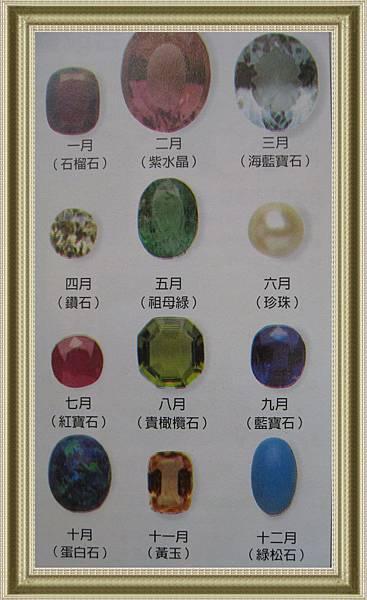 寶石-001.jpg