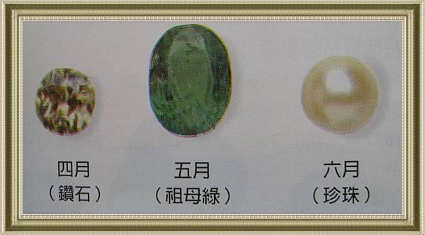 寶石-003.jpg