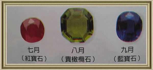 寶石-004.jpg