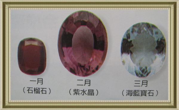 寶石-002.jpg