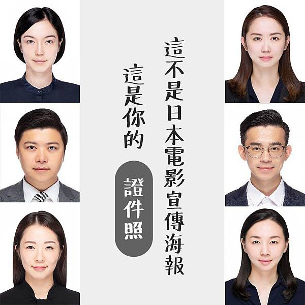 映相館高雄證件照大頭照 (1).jpg
