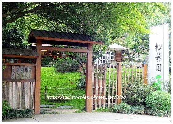 松葉園03-f.jpg